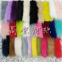人造毛皮 狐狸毛 长毛绒 纯色中狐狸毛 时装大衣毛球玩具面料