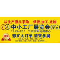 2017中小工厂展览会