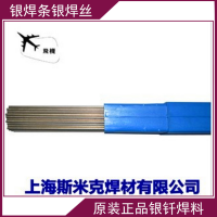 上海斯米克HL209银焊条