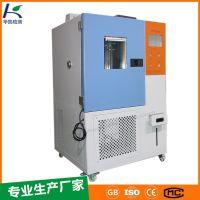 广东华凯HK-150L高低温恒温恒湿试验机厂家 价格