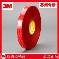 3M 4905VHB双面胶带/3m4905/透明双面胶带