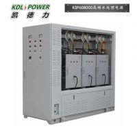 天津60V8000A水处理电源 高频脉冲开关电源价格 成都军工级厂家-凯德力KSP608000