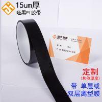 东莞市明大/MD 厂家订做15um单面覆离型膜聚酰亚胺胶带 可做模切冲型用