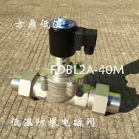 供应方鼎低温常闭型不锈钢系列先导活塞式低温电磁阀