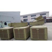 厂家直供降温设备工业车间厂房用HH-18型水冷环保空调