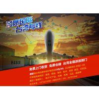 请问什么物流可以寄液体快递到台湾-蓝鹰国际物流