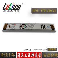 通天王24V15A电源变压器 24V360W长条超薄灯箱开关电源