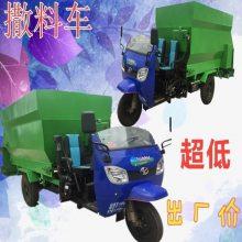南阳黄羊自动喂料车 润丰 柴油三轮型撒料车厂家 山东喂料车