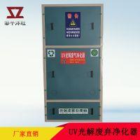 沐旺UV光氧废气处理脉冲除尘净化设备厂家直销