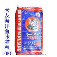 爱牧乐 犬友全营养健康性猫粮10kg 海洋鱼味宠物猫粮 猫咪专用粮