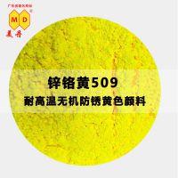 佛山耐光好锌铬黄509 耐高温无机防锈黄色颜料 优质工业色粉