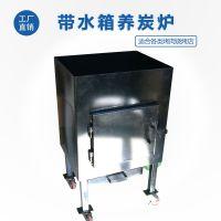 商用带水箱点碳炉养碳炉烧烤点碳炉火锅点碳炉