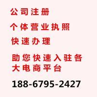 义乌注册公司义乌公司转让 买卖小规模/一般纳税人 一年两年 转让