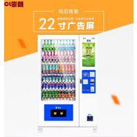 CL-DTH-10(22SP) 大型广告屏饮料、奶制品零食自动售货机