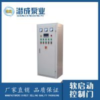 厂家直销软启动控制柜 机电设备水泵配套安全固定台式控制柜