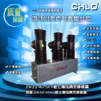 ZW32-40.5柱上高压真空断路器