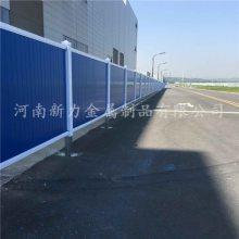 PVC施工围挡 市政工程道路围挡隔离栏 质量保证 河南新力