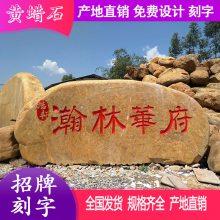 良好园林出售刻字石,黄石刻字石