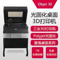 美国stratasys Objet30 光固化激光3D打印机 桌面3D打印机
