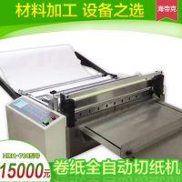 东莞海帝克自动化设备/裁切机/裁剪机/开料机/横切机型号及价格