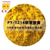 广州颜料油墨涂料橡胶用透明色粉国产颜料12PY1214胺黄