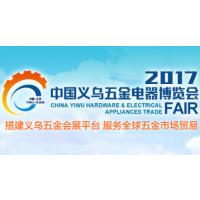2017中国义乌五金电器博览会(五金会)