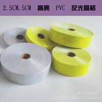 供应销售国产5CM反光晶格2.5CM PVC反光材料批发定制反光膜带
