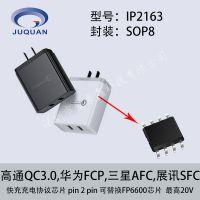 高通QC3.0快充协议芯片英集芯IP2163向下支持qc2.0快充通信ic协议替换FP6600芯片