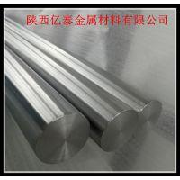钛合金棒材 陕西亿泰金属材料有限公司