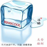 冰酷 、冰凉丝、凉感纤维、舒爽清凉纤维、75D/72F、清凉舒爽材料舫柯优质供应