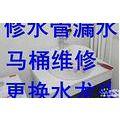 苏州旺信浩公司专业维修家庭水管漏水/爆裂/三角阀