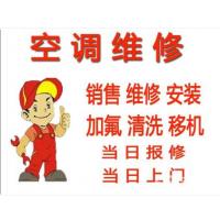广州热水器,冰箱,洗衣机维修,空调维修 快速上门