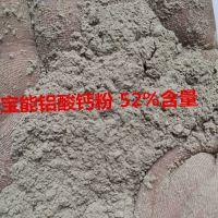 宝能厂家直销高纯度铝酸钙粉 净水剂原材料50%含量钙粉