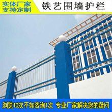 广州香雪公园外围墙合作厂商 清远厂房锌钢围栏价格 镀锌金属防爬护栏