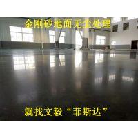 供应涿州+定州+晋州渗透型固化剂+锂基地面处理剂+菲斯达硬化剂