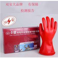 双安牌 0级5kv绝缘手套 乳胶橡胶 电工用 防电作业 劳保电工手套