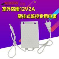 监控电源12V2A安防工程防水电源 摄像头电源 CCD开关电源适配器材