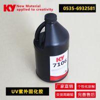 7106紫外固化胶  固定镜头用UV胶水 固定螺纹紫外线胶水