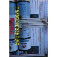 正品WEWELDING555铝电焊条包装图片