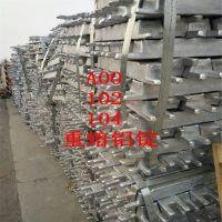 出口99.70铝锭 韩国%朝鲜ZL108 超大用量A00铝锭