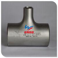 无锡专业生产304/316L不锈钢异径三通正三通管件