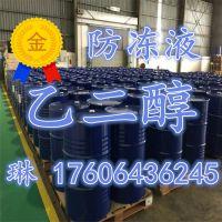 供应国标优级品乙二醇 乙二醇CAS 107-21-1
