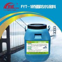 双虹FYT-1路桥面专用防水材料施工说明报价行情信息
