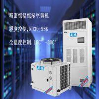 实验室专用恒温恒湿机,陕西恒温恒湿机20匹