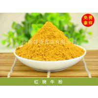 河南香曼 厂家直销 咸味香精香料 食品级香精 红烧牛粉