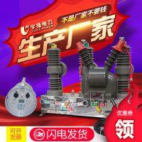 宇捷ZW32-12F/630A户外智能真空断路器 看门狗 户外高压分界开关