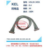 KEL USL20-30SS-035(1对N)同等品极细同轴,高清屏线