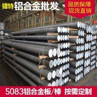 现货国标5086耐蚀性铝板 船舶铝板5086铝板铝合金棒价格