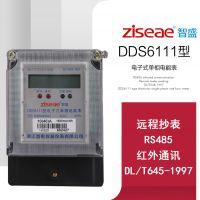 DDS611电子式单相电能表 家用电表电子表 带RS485接口 智盛
