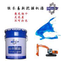 【铁木易新】 亮光快干挖掘机专用面漆 干燥速度快 漆膜丰满 不可打包